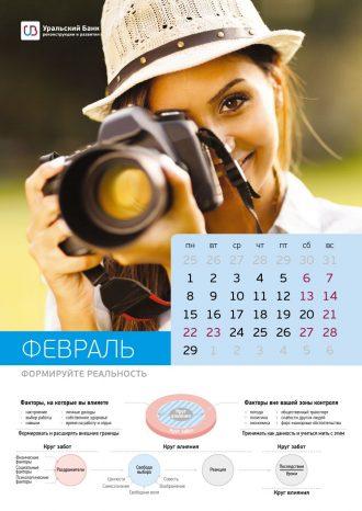ПАО КБ «УБРиР»