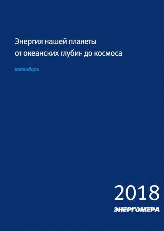 АО «Электротехнические заводы «Энергомера»