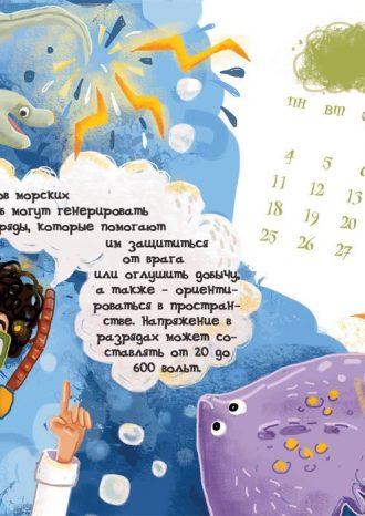 ОАО «Энергосбытовая компания «Восток»