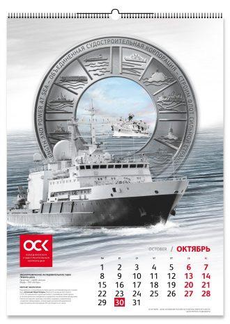 АО «Объединенная судостроительная корпорация (АО «ОСК»)