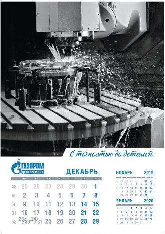 ООО «Газпром центрремонт»