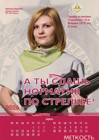 ПАО «ЗиО-Подольск»
