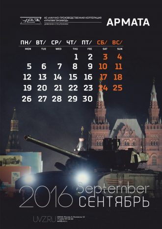 АО «Научно-производственная корпорация «Уралвагонзавод»