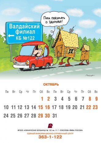 ФГБУЗ Клиническая больница № 122 им. Л. Г. Соколова ФМБА России