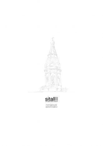 ООО ПК «Ситалл»