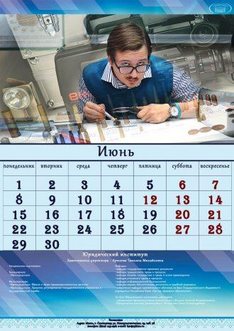ФГБОУВПО «Сыктывкарский государственный университет»