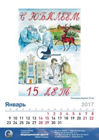 ФБУЗ ПОМЦ ФМБА России