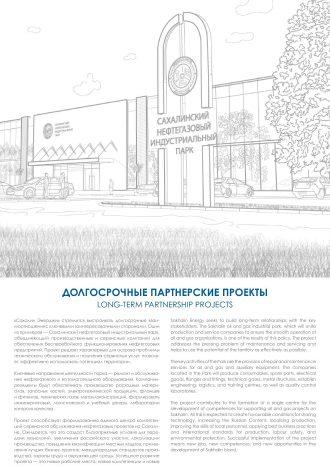 «Сахалин Энерджи Инвестмент Компани Лтд.»