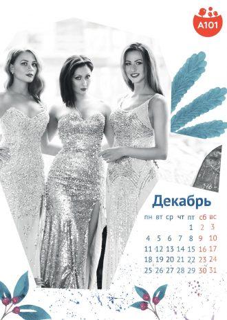 Акционерное общество «А101 ДЕВЕЛОПМЕНТ»
