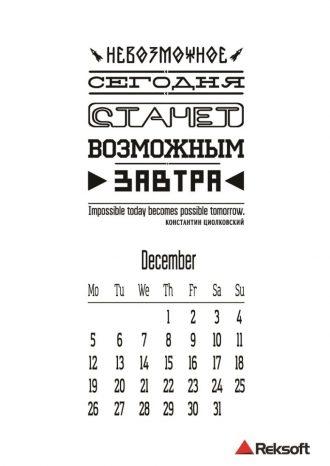 ООО «Рексофт»