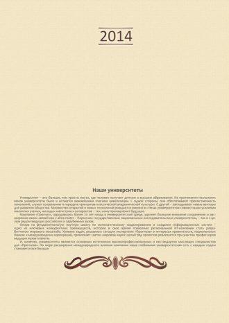 Компания «Прогноз»